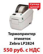 Zebra lp2824